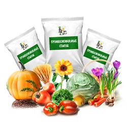 Профессиональные семена овощей (мелкая фасовка)