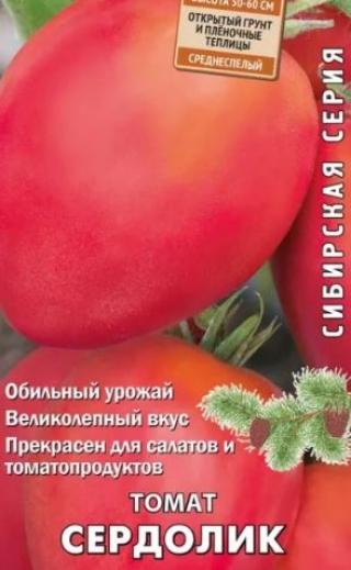 Томат Сердолик - Семена Тут