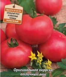 Томат Персиановский F1 (инкруст. семена) - Семена Тут
