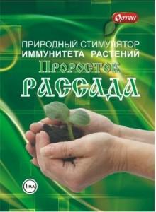 ПРОРОСТОК РАССАДА природный стимулятор иммунитета растений 1,0мл/ампула - Семена Тут