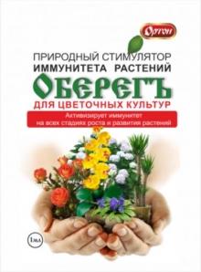 ОБЕРЕГЪ для цветов  природный стимулятор иммунитета  1,0мл/ампула - Семена Тут