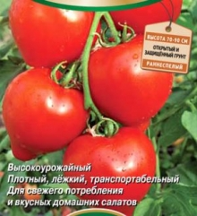Томат Пламенный F1 (инкруст. семена) - Семена Тут